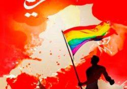 Proud lebanon, internacionalismo superfluo y pinkwashing